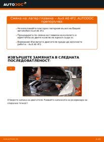 Как се извършва смяна на: Колесен лагер на 3.0 TDI quattro Audi A6 4f2