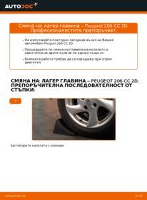Как се извършва смяна на: Колесен лагер на 1.6 16V Peugeot 206 cc 2d