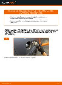 Как се извършва смяна на: Горивен филтър на 1.7 CDTI (E75) Opel Meriva x03