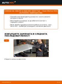 Как се извършва смяна на: Маслен филтър на 1.7 CDTI (E75) Opel Meriva x03