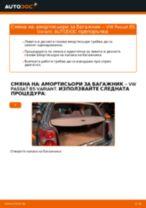Как се сменят амортисьори за багажник на VW Passat B5 Variant – Ръководство за смяна