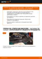 Смяна на Комплект спирачни дискове на VW PASSAT: безплатен pdf