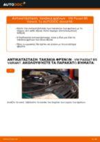 Πώς αλλαγη και ρυθμιζω Τακάκια Φρένων VW PASSAT: οδηγός pdf