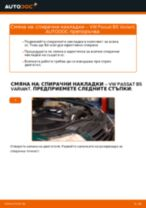 Как се сменя и регулират Комплект накладки на VW PASSAT: pdf ръководство