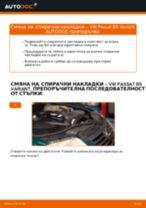 Подмяна на Спирачни Накладки VW PASSAT: техническо ръководство