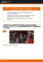 Наръчник PDF за поддръжка на Рено туинго