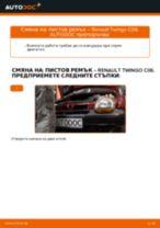 Ръководство за работилница за Renault Twingo 3