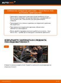 Как се извършва смяна на: Спирачен диск на 1.7 CDTI (E75) Opel Meriva x03