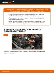 Как се извършва смяна на: Спирачни Накладки на 1.7 CDTI (E75) Opel Meriva x03