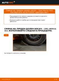 Как се извършва смяна на: Носач На Кола на 1.7 CDTI (E75) Opel Meriva x03