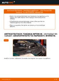 Πώς να πραγματοποιήσετε αντικατάσταση: Τακάκια Φρένων σε 1.9 TDI Passat 3B6