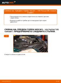 Как се извършва смяна на: Носач На Кола на 1.9 TDI Passat 3B6