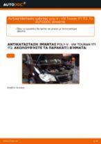 Πώς να αλλάξετε ιμάντας poly-V σε VW Touran 1T1 1T2 - Οδηγίες αντικατάστασης