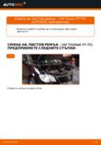 Как се сменя пистов ремък на VW Touran 1T1 1T2 – Ръководство за смяна
