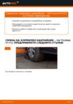 Как се сменя кормилен накрайник на VW Touran 1T1 1T2 – Ръководство за смяна