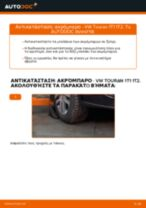 Πώς να αλλάξετε ακρόμπαρο σε VW Touran 1T1 1T2 - Οδηγίες αντικατάστασης
