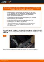 Τοποθέτησης Δισκόπλακα VW TOURAN (1T1, 1T2) - βήμα - βήμα εγχειρίδια
