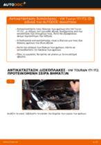 Αλλαγή Δισκόπλακα VW TOURAN: εγχειριδιο χρησης