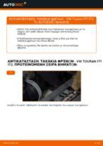 Αλλαγή Τακάκια Φρένων VW TOURAN: εγχειριδιο χρησης