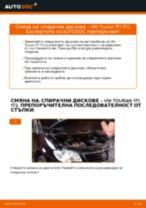 Самостоятелна смяна на задни и предни Комплект спирачни дискове на VW - онлайн ръководства pdf
