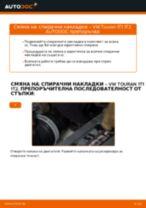 Как се сменят задни спирачни накладки на VW Touran 1T1 1T2 – Ръководство за смяна