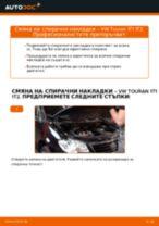 Как се сменя и регулират Комплект накладки на VW TOURAN: pdf ръководство