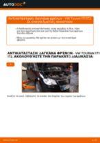 Πώς να αλλάξετε δαγκάνα φρένων πίσω σε VW Touran 1T1 1T2 - Οδηγίες αντικατάστασης