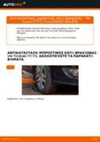 Τοποθέτησης Ψαλίδια αυτοκινήτου VW TOURAN (1T1, 1T2) - βήμα - βήμα εγχειρίδια