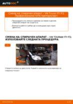 Как се сменя и регулират Маншони за амортисьори на VW TOURAN: pdf ръководство