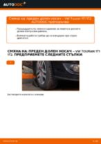Как се сменя преден долен носач на VW Touran 1T1 1T2 – Ръководство за смяна