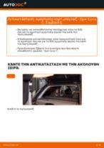 Οδηγός επισκευής βήμα - βήμα Opel Corsa S93
