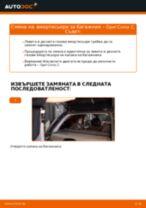Ръководство за работилница за Opel Corsa Classic