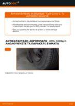 Πώς να αλλάξετε ακρόμπαρο σε Opel Corsa C - Οδηγίες αντικατάστασης
