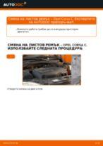 Замяна на Комплект накладки на OPEL CORSA C (F08, F68) - съвети и трикове