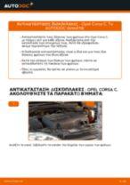 Πώς να αλλάξετε δισκόπλακες εμπρός σε Opel Corsa C - Οδηγίες αντικατάστασης