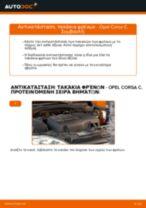 Πώς να αλλάξετε τακάκια φρένων εμπρός σε Opel Corsa C - Οδηγίες αντικατάστασης