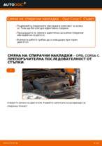 Как се сменят предни спирачни накладки на Opel Corsa C – Ръководство за смяна