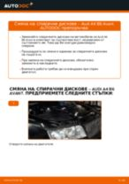 Как се сменят задни спирачни дискове на Audi A4 B6 Avant – Ръководство за смяна