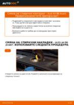 Наръчник PDF за поддръжка на Ауди 90