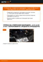Как се сменят задни спирачни накладки на Audi A4 B6 Avant – Ръководство за смяна