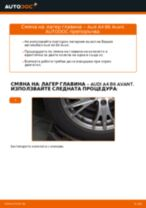 Как се сменя и регулират Колесен лагер на AUDI A4: pdf ръководство