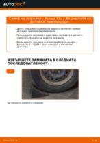 Самостоятелна смяна на преден ляв десен Държач Спирачен Апарат на MAZDA - онлайн ръководства pdf