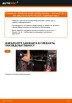 Смяна на Многоклинов(пистов) ремък на Audi 80 B2: ръководство pdf