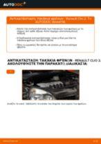 RENAULT οδηγίες επισκευής pdf