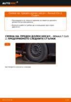 Замяна на Спирачни апарати на RENAULT CLIO II (BB0/1/2_, CB0/1/2_) - съвети и трикове