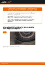 Renault Clio 4 инструкция за ремонт и поддръжка
