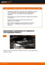 Монтаж на Държач Спирачен Апарат RENAULT CLIO II (BB0/1/2_, CB0/1/2_) - ръководство стъпка по стъпка