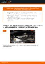 Замяна на Светлини на регистрационния номер на RENAULT CLIO II (BB0/1/2_, CB0/1/2_) - съвети и трикове