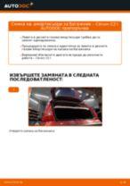 Монтаж на Буфери и маншони за амортисьори CITROËN C3 I (FC_) - ръководство стъпка по стъпка