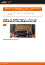 Онлайн ръководство за смяна на Двигател на чистачките в VW T4 Ван